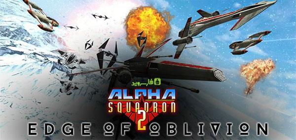 دانلود Alpha Squadron 2 - بازی حملات هوایی آلفا اسکادران 2 اندروید + مود/دیتا
