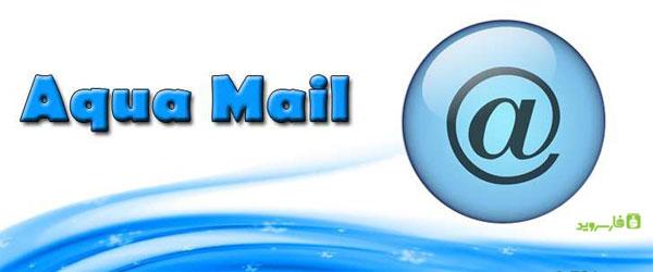 دانلود Aqua Mail - email app - مدیریت ایمیل اندروید