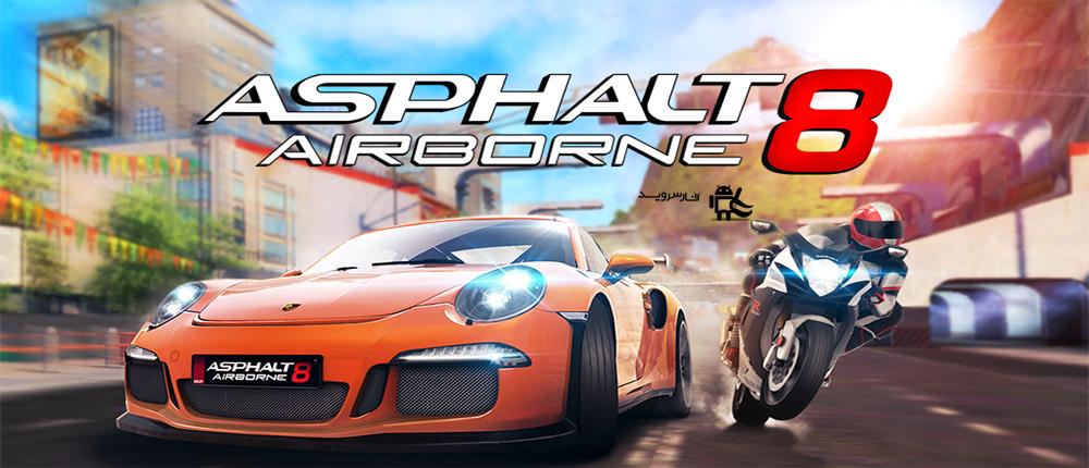 دانلود Asphalt 8: Airborne 3.0.0l – آخرین ورژن بازی آسفالت 8 اندروید + مود