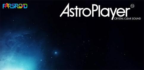دانلود Astro Player Pro - پلیر قدرتمند و حرفه ای اندروید