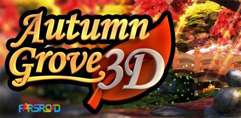دانلود Autumn Grove 3D PRO - لایو والپیپر پاییز اندروید !