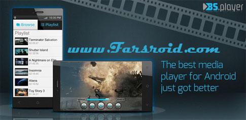 دانلود BSPlayer Full - ویدئو پلیر قدرتمند اندروید