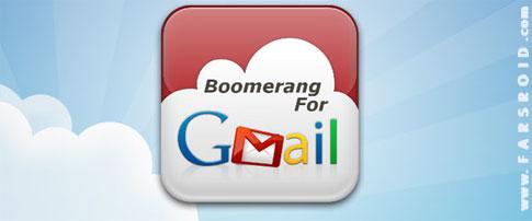 دانلود Boomerang - اپلییکشن مدیریت جیمیل قدرتمند اندروید