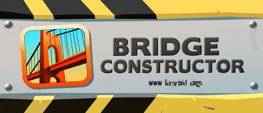 دانلود Bridge Constructor - بازی اعتیاد آور پل سازی اندروید