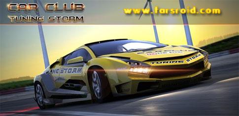 بازی مسابقات اتومبیلرانی Car Club:Tuning Storm v 1.0 اندروید + دیتا
