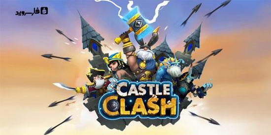 دانلود Castle Clash - اعتیاد آور ترین بازی استراتژی اندروید