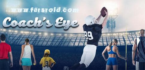 دانلود Coach's Eye - برنامه مربی ورزشی برای اندروید