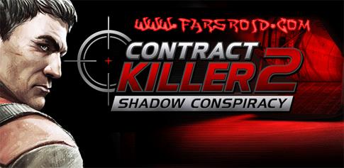 دانلود Contract Killer 2 - بازی تک تیرانداز اندروید + دیتا