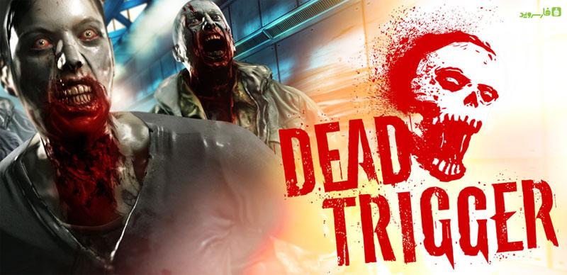 دانلود DEAD TRIGGER - بازی گرافیکی تیراندازی زامبی اندروید