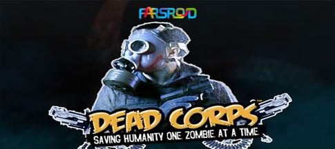 دانلود Dead Corps Zombie Assault - بازی لشکر مرده حمله زامبی اندروید