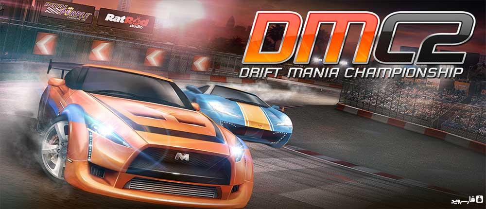 دانلود Drift Mania Championship 2 - بازی ماشین سواری اندروید + دیتا