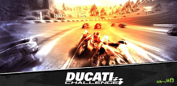 دانلود Ducati Challenge - بازی موتورسواری اندروید + مود/دیتا