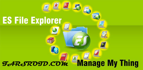 دانلود ES File Manager - فایل منیجر قدرتمند اندروید