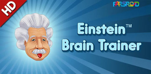 دانلود Einstein™ Brain Trainer HD - بازی تقویت ذهن اندروید !