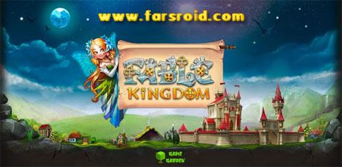 دانلود Fable Kingdom HD 1.0 - بازی شگفت انگیز حکایت پادشاهی اندروید