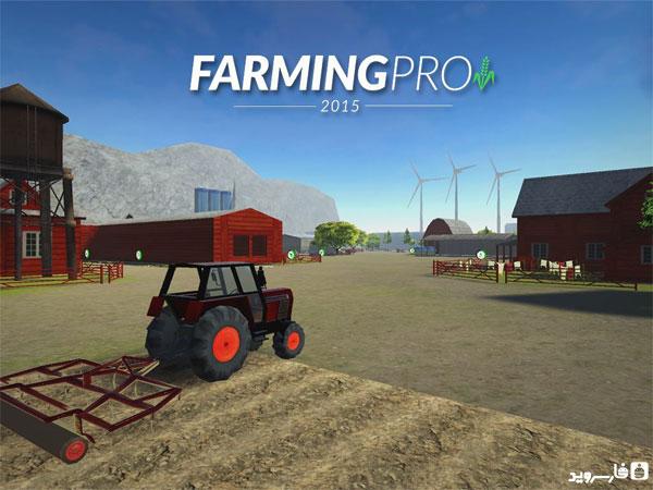 دانلود Farming PRO 2015 - بازی کشاورزی 2015 اندروید + مود