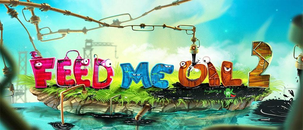 دانلود Feed Me Oil 2 - بازی فانتزی کانال روغن 2 اندروید + مود