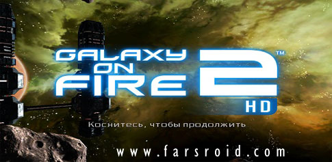دانلود Galaxy on Fire 2™ HD - بازی کهکشان در آتش 2 اندروید + دیتا