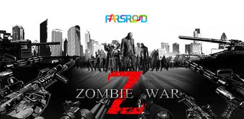 دانلود Global Defense: Zombie War - بازی جنگ زامبی اندروید !