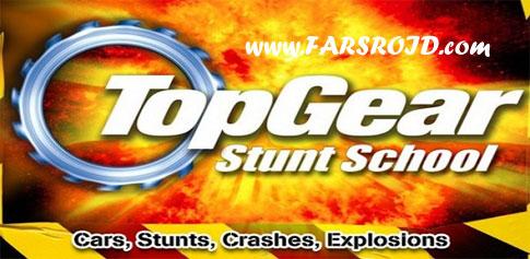 دانلود Good Top Gear: Stunt School SSR Pro - اتومبیلرانی اندروید + دیتا