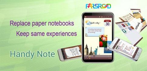 دانلود Handy Note Pro - دفترچه یادداشت قدرتمند آندروید