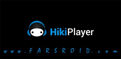دانلود HikiPlayer Pro - موزیک پلیر کم حجم و کلاسیک اندروید