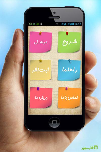 دانلود برنامه ایرانی جدول روید: شرح در متن اندروید
