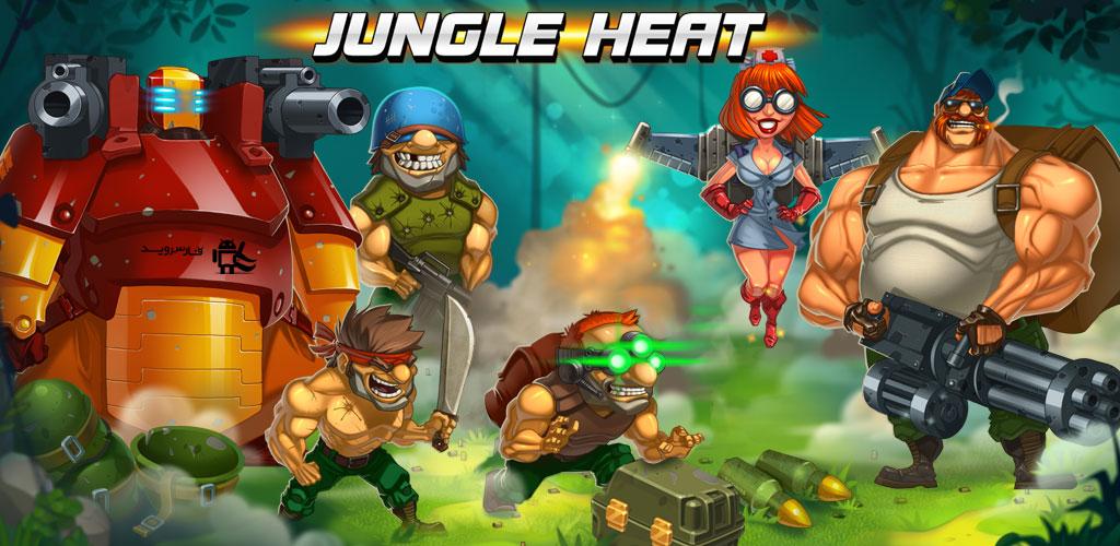دانلود Jungle Heat - بازی پرطرفدار فرماندهی حرارت جنگل اندروید