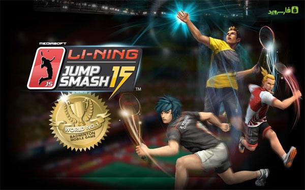 دانلود Li-Ning Jump Smash 15 - بازی بدمینتون اندروید + مود/دیتا