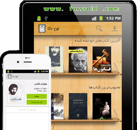 دانلود برنامه ایرانی مجموعه کتاب لوح دانا اندروید - نسخه 2.2
