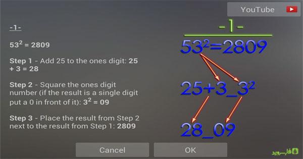 دانلود Math Tricks - برنامه پرطرفدار ترفندهای ریاضی اندروید!