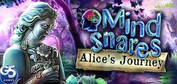 دانلود Mind Snares: Alices Journey - بازی ماجراجویی سفر آلیس اندروید + دیتا