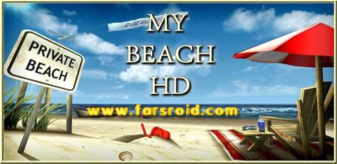 دانلود My Beach HD - والپیپر واقعی ساحل برای اندروید