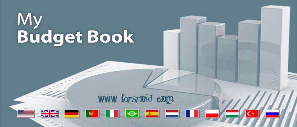 دانلود My Budget Book - نرم افزار مدیریت حرفه ای امور مالی اندروید