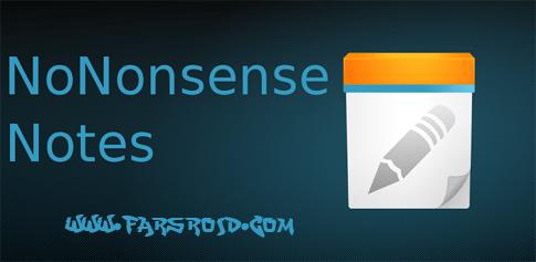 دانلود NoNonsense Notes - نرم افزار یادداشت برداری اندروید