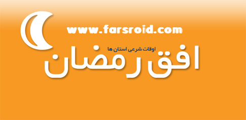 دانلود برنامه فارسی افق رمضان 1.0 اندروید - اوقات شرعی استان ها