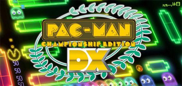 دانلود PAC-MAN CE DX - بازی پک من دی اکس اندروید + دیتا