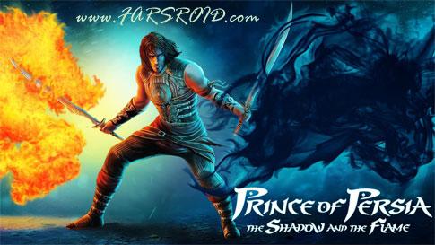 دانلود Prince of Persia Shadow & Flame - شاهزاده ایرانی اندروید