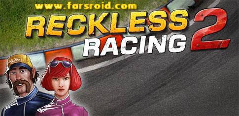 دانلود Reckless Racing 2 - بازی اتومبیل رانی اندروید + دیتا