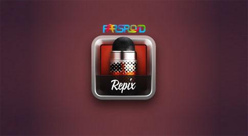 دانلود Repix - برنامه ویرایش عکس خلّاق اندروید