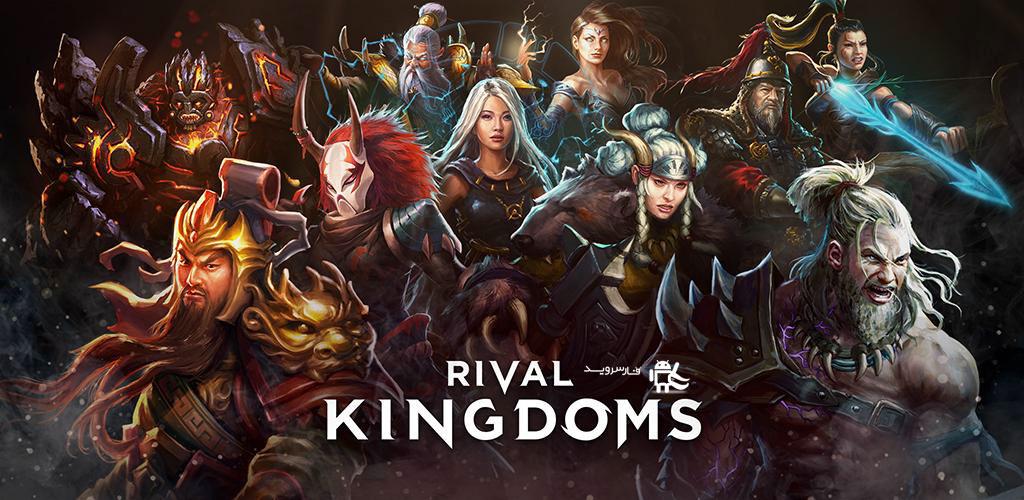 دانلود Rival Kingdoms: Age of Ruin - بازی استراتژی آنلاین عصر تباهی اندروید + دیتا
