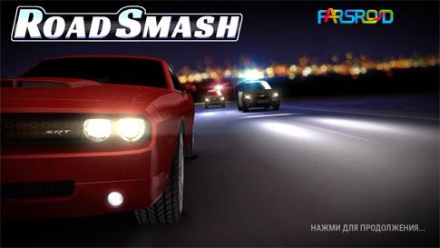 دانلود Road Smash - بازی ماشین سواری سر و صدای جاده اندروید
