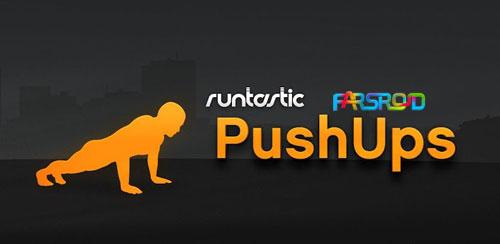 دانلود Runtastic Push-Ups PRO - اپلیکیشن تناسب اندام اندروید