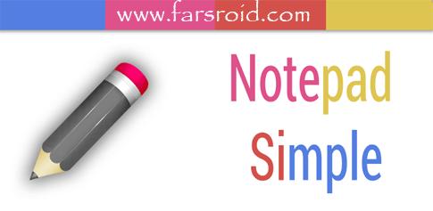 دانلود Simple Notepad - دفترچه یادداشت اندروید
