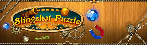 دانلود Slingshot Puzzle - بازی فوق العاده پازل تیرکمان اندروید + دیتا