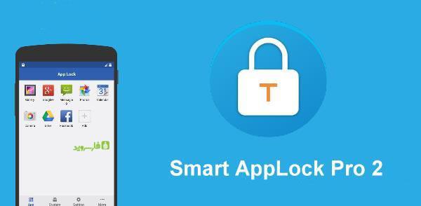 دانلود Smart App Lock Pr 2 - قفل اپلیکیشن ها در اندروید!
