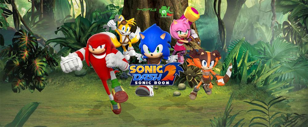 دانلود Sonic Dash 2: Sonic Boom - بازی سونیک دش 2 اندروید + مود + دیتا