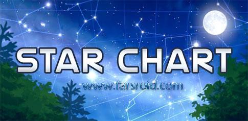دانلود Star Chart - برنامه صورت های فلکی اندروید !