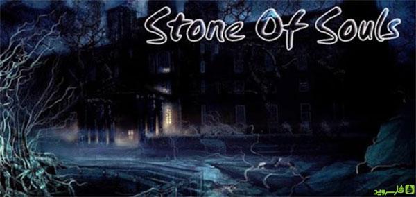 دانلود Stone Of Souls HD - بازی اکشن و RPG سنگ روح اندروید + دیتا