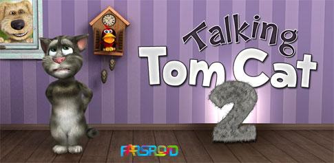 دانلود Talking Tom Cat 2 - گفتگو با تام 2 اندروید (بدون دیتا)